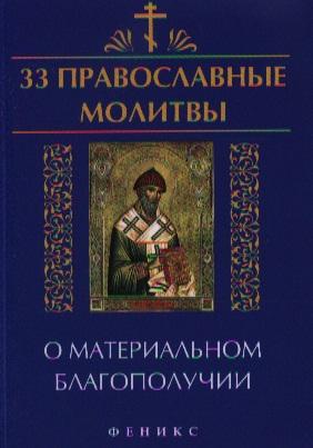 Елецкая Е. (сост.) 33 православные молитвы о материальном благополучии аудиокниги иддк аудиокнига православные молитвы