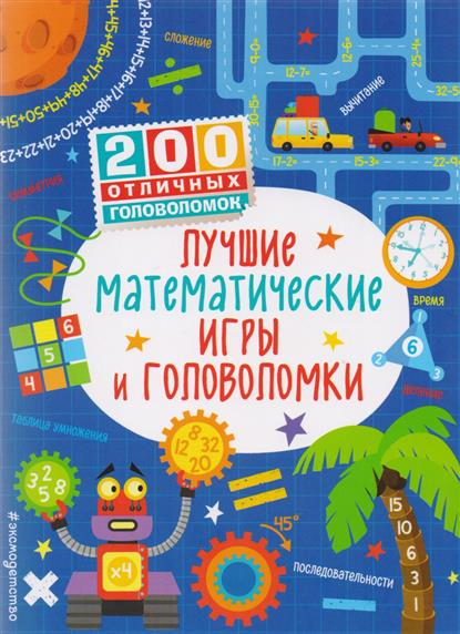 Смит С. Лучшие математические игры и головоломки а о малютин эркюль пуаро лучшие логические задачи и головоломки