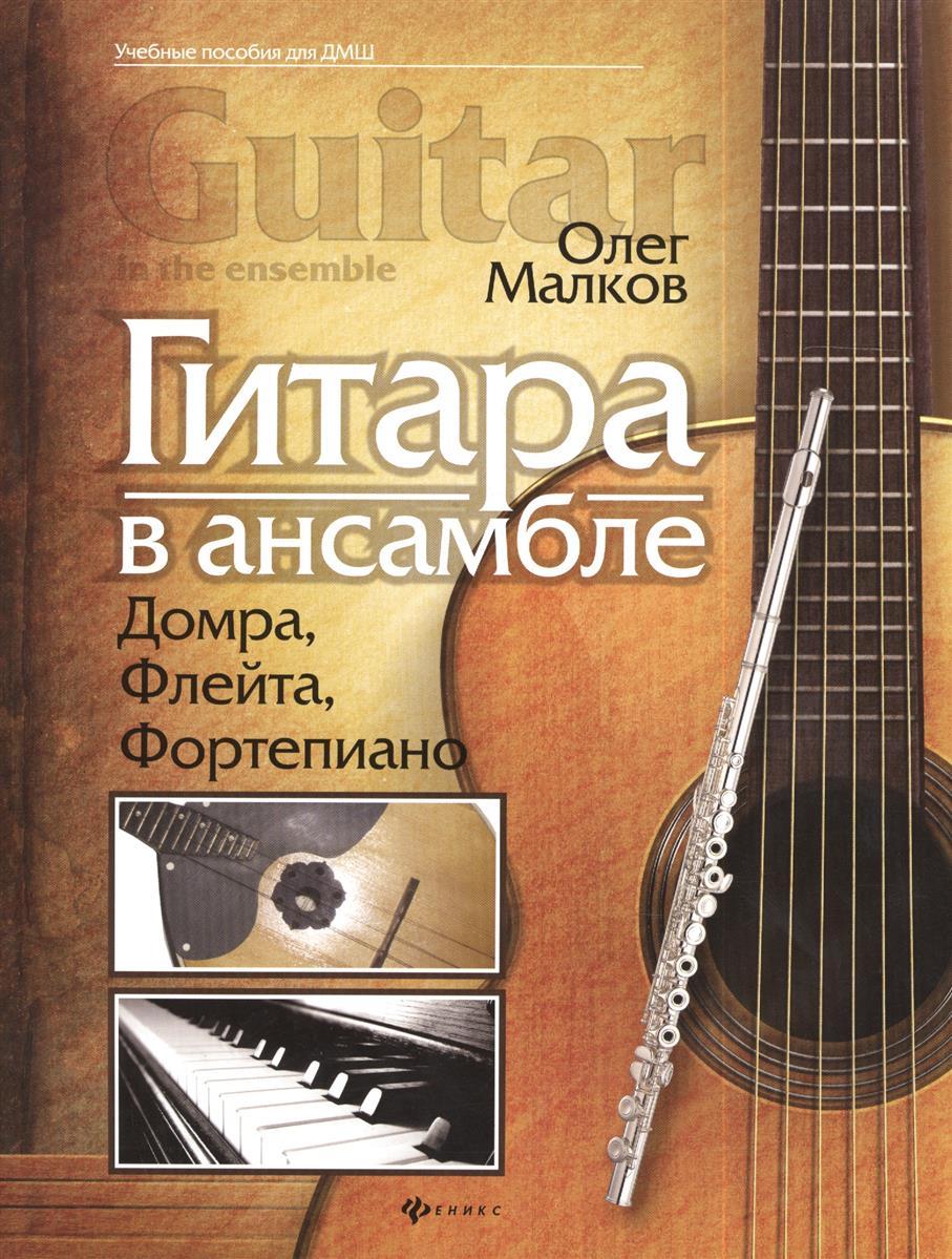 Малков О. Гитара в ансамбле. Домбра, , фортепиано