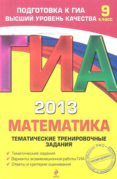 ГИА 2013. Математика. 9 класс. Тематические тренировочные задания
