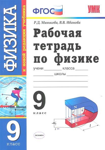 Рабочая тетрадь по физике. 9 класс. К учебнику А. В. Перышкина, Е. М. Гутник