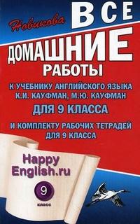 Все домашние работы к учеб. Англ. яз. 9 кл и Р/т Happy English