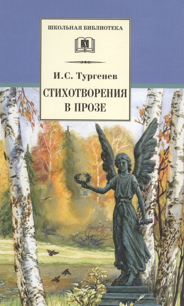 Тургенев И. Стихотворения в прозе тургенев и с стихотворения в прозе цифровая версия цифровая версия