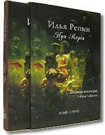 Илья Репин Большая коллекция