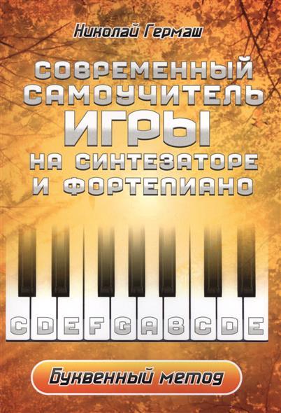 Современный самоучитель игры на синтезаторе и фортепиано. Буквенный метод