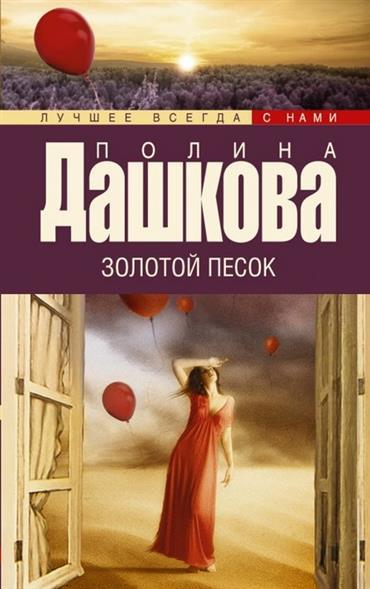 Дашкова П. Золотой песок подушка золотой вензель песок софт 35х60 ti