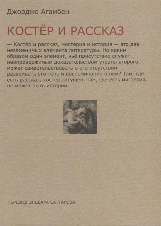 Агамбен Дж. Костер и рассказ