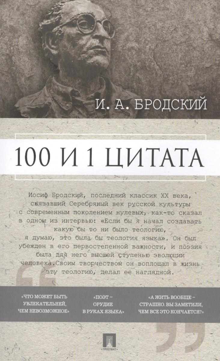 И.А. Бродский. 100 и 1 цитата
