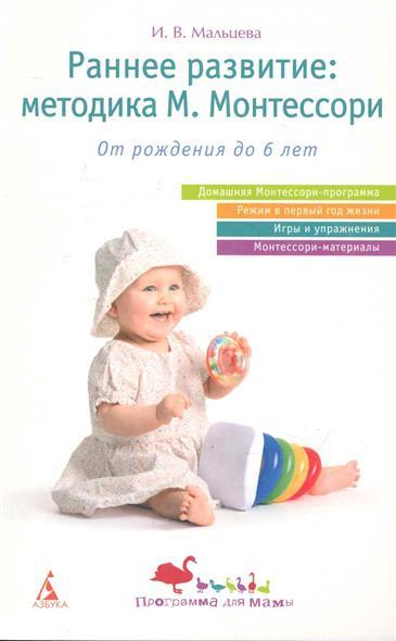 Раннее развитие методика М. Монтессори От рождения до 6 л