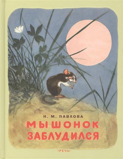 Павлова Н. Мышонок заблудился. Сказки