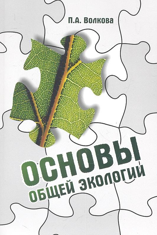 Волкова П. Основы общей экологии приятная наука основы общей экологии