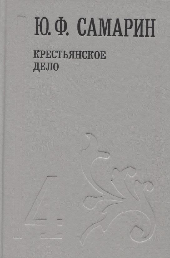 Самарин Ю. Ю.Ф. Самарин. Собрание сочинений в пяти томах. Том 4. Крестьянское дело пригов д монады как бы искренность собрание сочинений в пяти томах