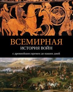 Ломазофф А. Всемирная история войн. С древнейших времен до наших дней