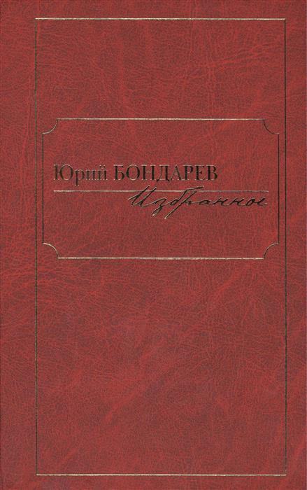 Бондарев Ю. Избранное (комплект из 2 книг) патология кожи комплект из 2 книг