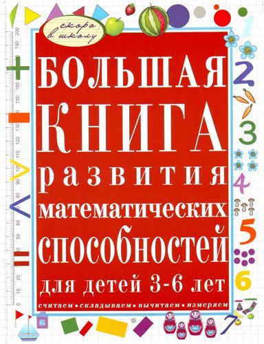 Гаврина С. Большая книга развития математ. способностей для дет. 3-6 л бахарева к кузьмина с маленький математик математ игры…
