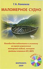 Коминов Г. Маломерное судно Пособие для подг. к экзамену…