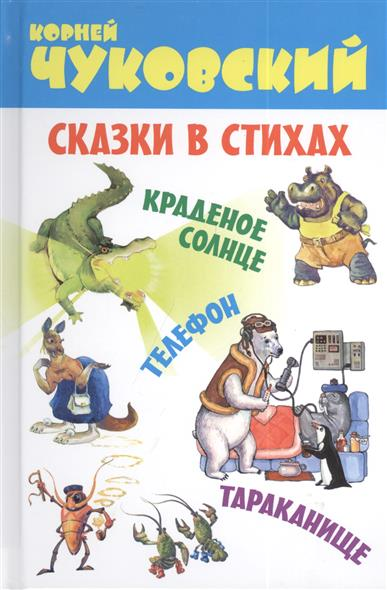 Чуковский К.: Сказки в стихах: Краденное Солнце. Телефон. Тараканище