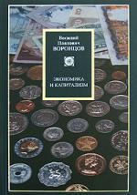 Экономика и капитализм Избр. соч.