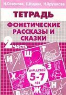 Созонова Н. и др. Фонетические рассказы и сказки Р/т ч.2 рассказы и сказки