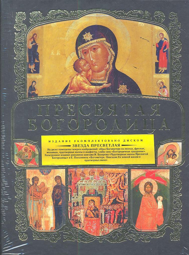 Пресвятая Богородица ISBN: 9785699637836 все цены