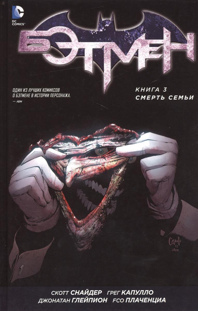 Снайдер С. Бэтмен. Книга 3. Смерть семьи