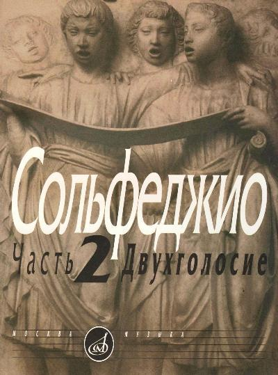 Сольфеджио Ч.2 Двухголосие