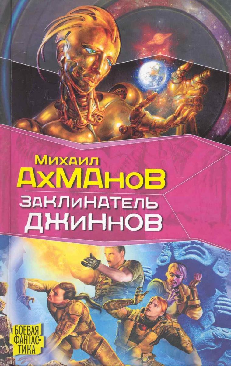 Ахманов М. Заклинатель джиннов ISBN: 9785170671380 ахманов м с чехия биография праги