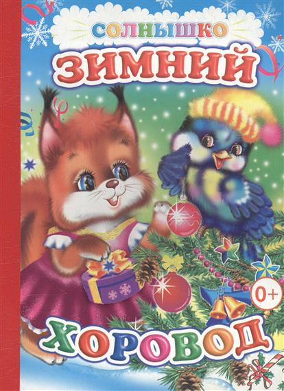 Чистякова М., Аксаментова Е. Зимний хоровод чистякова м я считаю