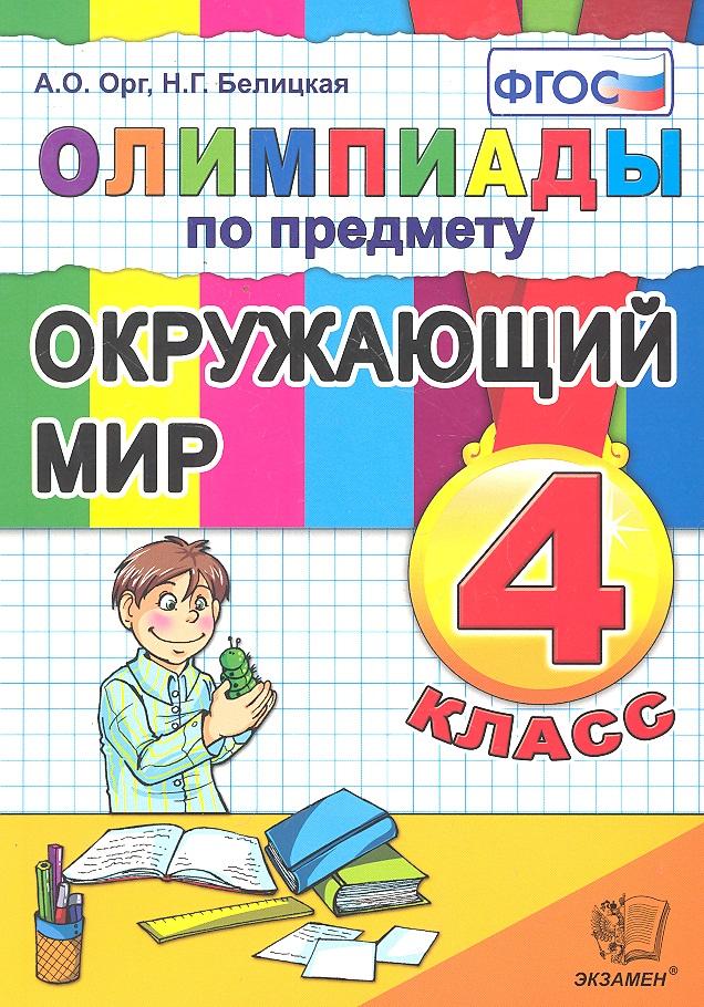 Олимпиады по предмету Окружающий мир 4 кл