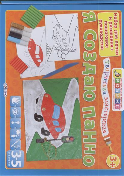 Универсальная методика индивидуального развития ребенка Робинс. Творческая мастерская. Я создаю панно. Набор для лепки и рисования + пошаговое руководство