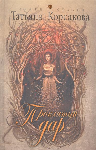 Корсакова Т. Проклятый дар  недорого