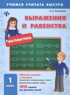 Математика. Выражения и равенства. 1 класс. Табличное сложение и вычитание. Сравнение именованных чисел. Десятичный состав чисел. 1015 заданий для проверки знаний