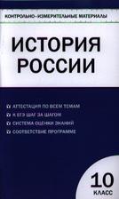 История Россия. Базовый уровень. 10 класс
