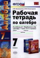 Рабочая тетрадь по алгебре. 7 класс. К учебнику А. Г. Мордковича и др.