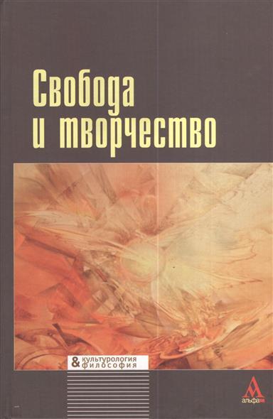 Свобода и творчество: междисциплинарные исследования