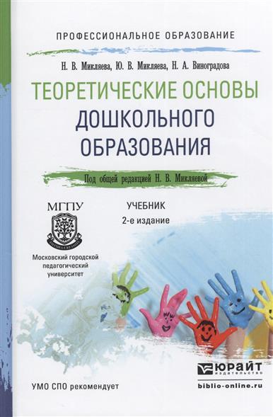 Микляева Н., Микляева Ю., Виноградова Н. Теоретические основы дошкольного образования. Учебник для СПО ю в виноградова на молодежной тусовке