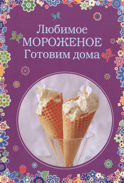 Братушева А. (ред.) Любимое мороженое. Готовим дома сковорода для блинов d 24 см appetite brown stone br6241