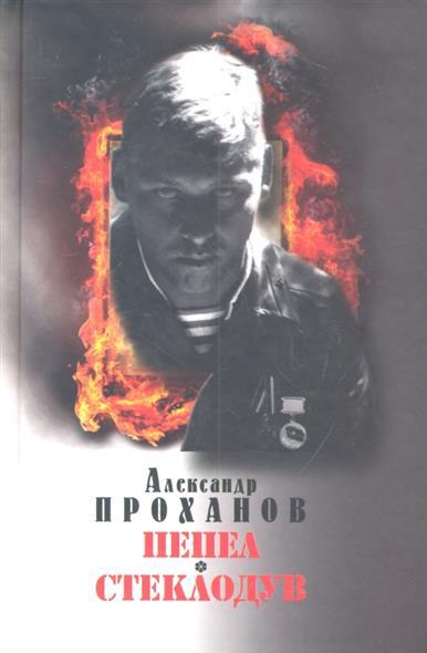 Проханов А. Пепел. Стеклодув