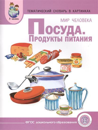 Тематический словарь в картинках. Мир человека: Посуда. Продукты питания. Для занятий с детьми дошкольного возраста фгос мир в картинках цветы