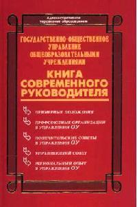 Гос.-общественное управление общеобраз. учреждениями Книга совр. руководителя