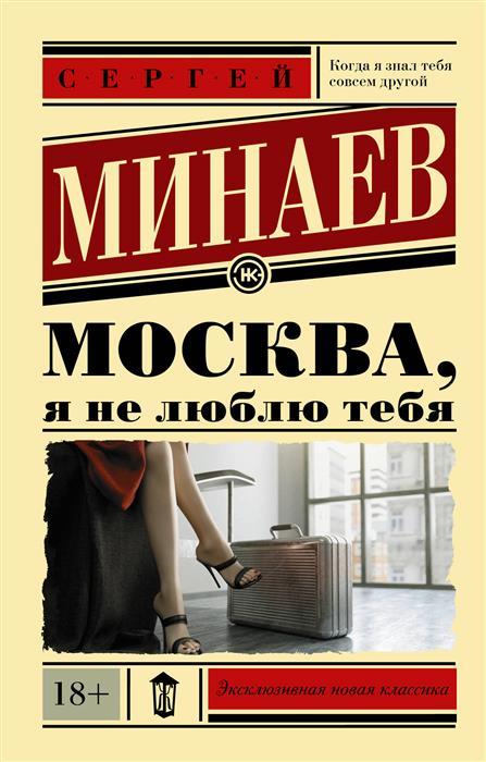 Минаев С. Москва, я не люблю тебя le volière юбка до колена