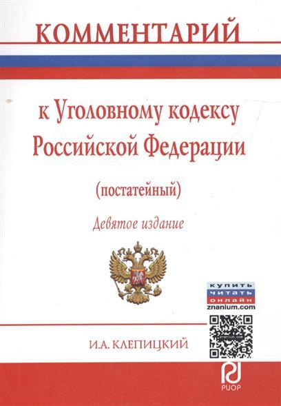 Клепицкий И. Комментарий к Уголовному кодексу Российской Федерации (постатейный)
