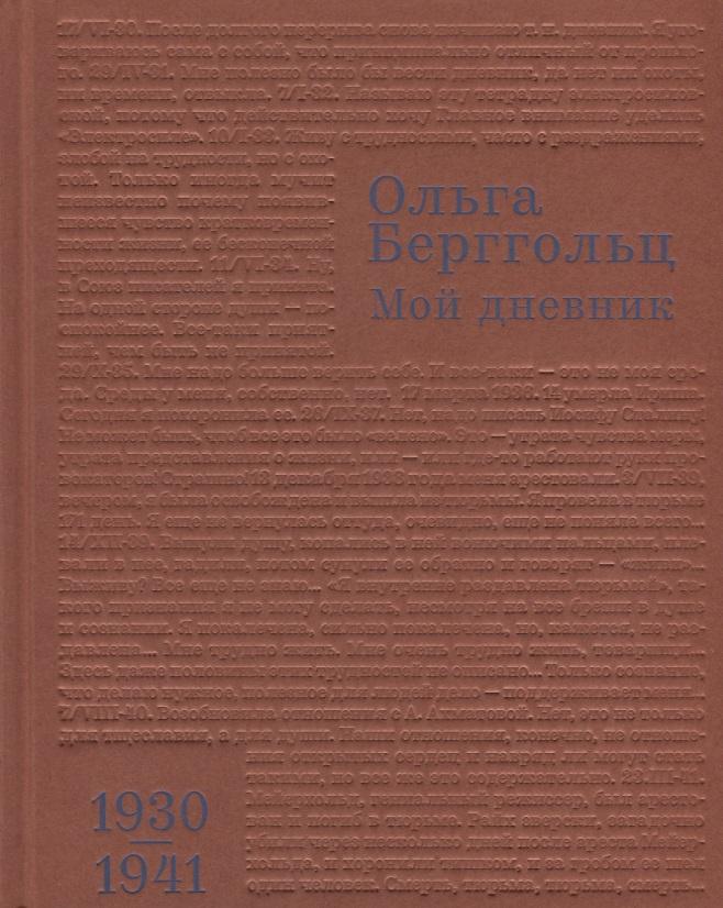 Берггольц О. Мой дневник. 1930–1941
