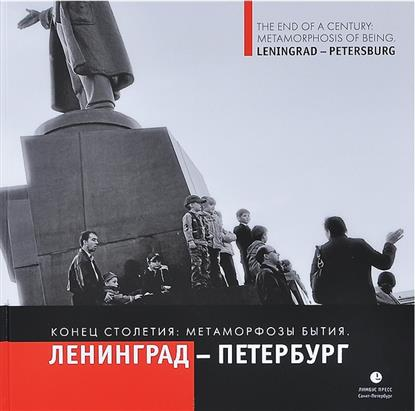 Конец столетия: метаморфозы бытия. Ленинград-Петербург