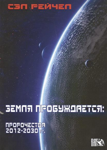 Рэйчел С. Земля пробуждается. Пророчества 2012-2030 гг. 43 2012