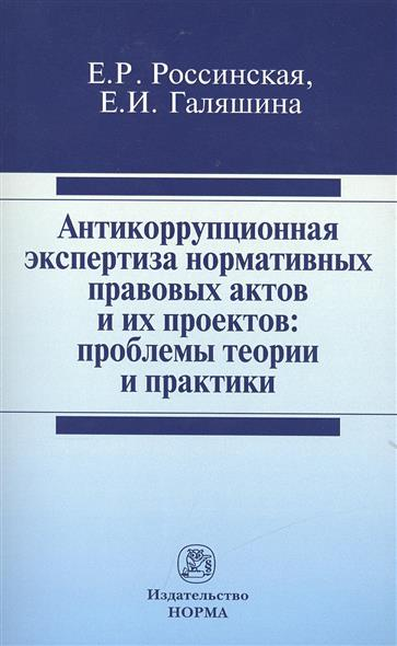 Россинская Е., Галяшина Е. Антикоррупционная экспертиза нормативных правовых актов и их проектов: проблемы теории и практики