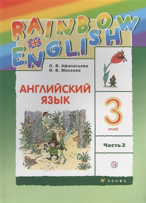 Афанасьева О., Михеева И. Rainbow English. Английский язык. 3 класс. Учебник. В двух частях. Часть 2. цена 2017