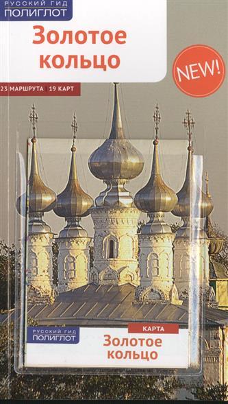 Кочергин И. Золотое кольцо. Маршруты и экскурсии. 23 маршрута. 19 карт