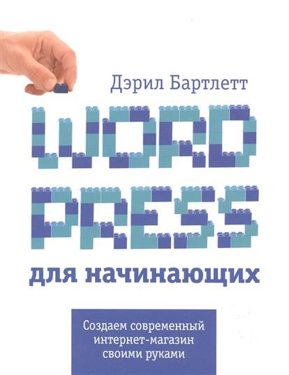 Бартлетт Д. WordPress для начинающих. Создаем современный интернет-магазин своими руками книги эксмо wordpress для начинающих