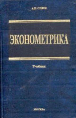 Орлов А.: Эконометрика